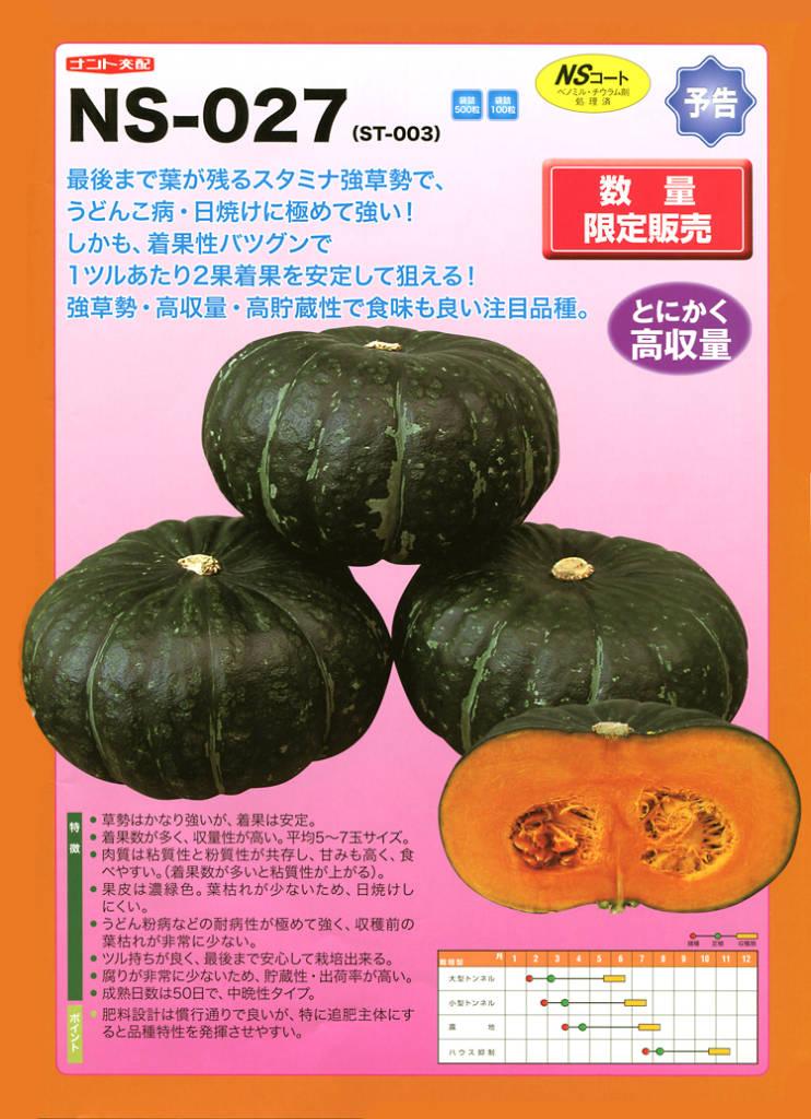 ナント種苗株式会社 / カボチャ / ナント交配 / NS-027(ST-003)