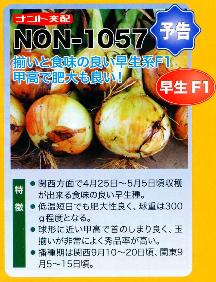 NON-1057