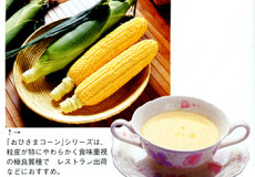 taki-sweetcorn10