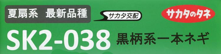 サカタSK2-038