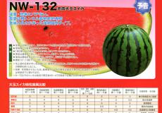 ナント種苗株式会社 / スイカ / ナント交配 / NW-132