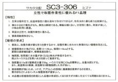 SC3-306