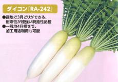 ダイコン『RA-242』